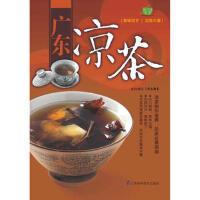 广东凉茶 犀文图书著