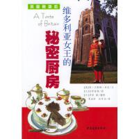 【旧书二手书9成新】维多利亚女王的秘密厨房 (英) 简・贝斯特・库克 ,夏淑怡,赵有为 9787806610848 上