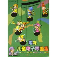 【二手旧书8成新】趣味儿童电子琴曲集 罗文琴 9787806672334 上海音乐出版社