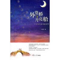 【二手旧书9成新】外婆桥与月亮船:一个中学生眼中的世界9787309085952方靖阳复旦大学出版社