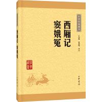 西厢记 窦娥冤(中华经典藏书・升级版)