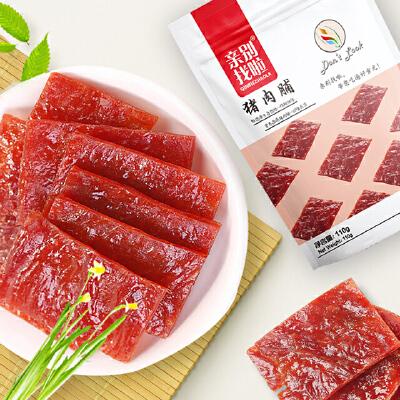 亲别找啦 猪肉脯110g/袋 原味肉干肉脯 休闲零食