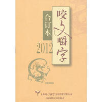 正版-XT-新书--2012年《咬文嚼字》合订本(精装) 9787545212006 上海世纪出版股份有限公司发行中心