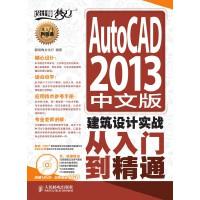 AutoCAD2013中文版建筑设计实战从入门到精通