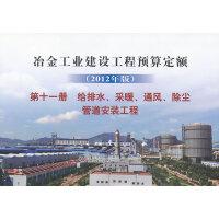 冶金建设预算定额 第十一册 给排水、采暖、通风、除尘管道安装工程(2012年版)