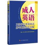 成人教育(本科)系列教材――成人英语三级学位英语考试历年真题全析全解