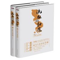 流血的仕途:李斯与秦帝国(精装上下册)(当当专供)