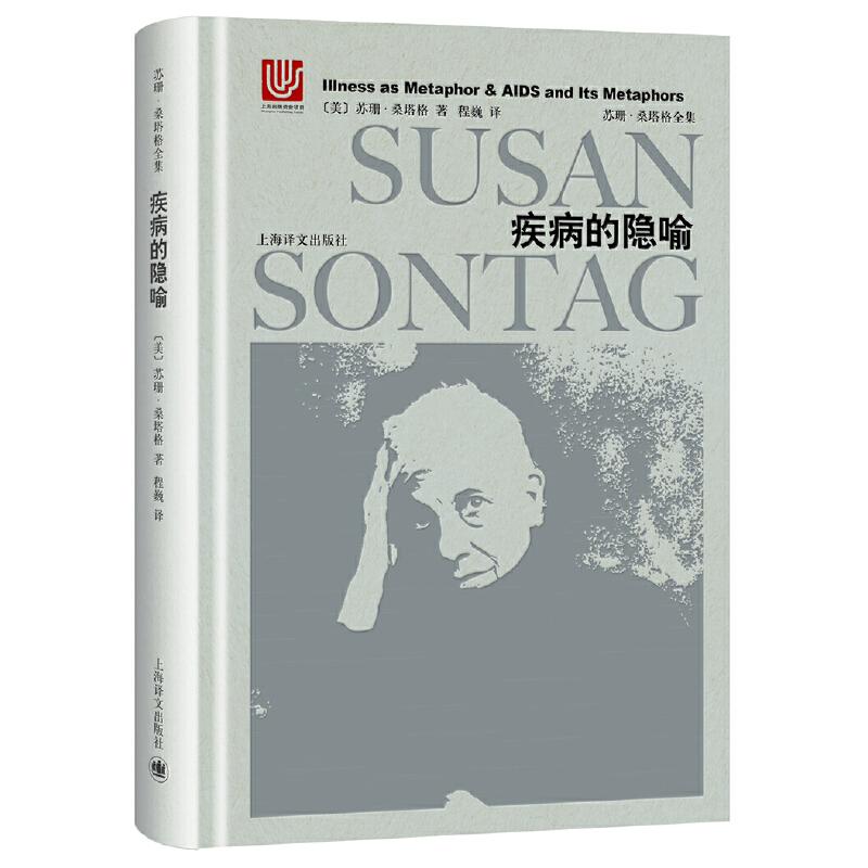 """疾病的隐喻(苏珊·桑塔格全集) """"大西洋两岸*批评家""""、""""美国公众的良心""""苏珊·桑塔格所有作品的总汇编,全布面典雅精装。"""