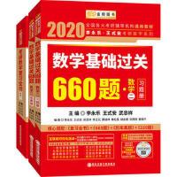 2020考研数学 2020李永乐・王式安考研数学复习全书+660题(数学二) 金榜图书