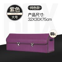 车载储物箱汽车后备箱收纳箱多功能储物箱宠物箱盒折叠汽车内用品 【纯色 紫色大号】