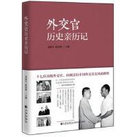 全新正版 外交官历史亲历记 刘新生, 赵国明 九州出版社 9787510823664缘为书来图书专营店