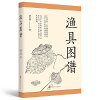 正版-FLY-渔具图谱 盛文强 9787569928860 北京时代华文书局 知礼图书专营店