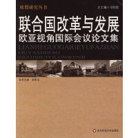 联合国改革与发展:欧亚视角国际会议论文集