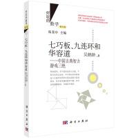 七巧板、九连环和华容道:中国古典智力游戏三绝(修订版)
