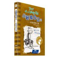 小屁孩日记(双语版)13