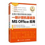全国计算机等级考试教程 一级计算机基础及MS Office应用