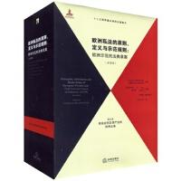 【TH】欧洲私法的原则、定义与示范规则(全译本)(第4卷) 克里斯蒂安・冯・巴尔,埃里克・克莱 法律出版社 97875