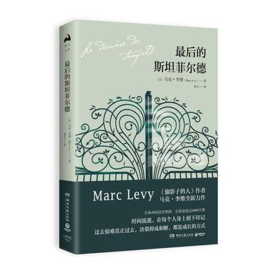 【二手旧书九成新】后的斯坦菲尔德 马克·李维(Marc Levy),博集天卷 出品 9787540486037 湖南文艺出版社 【正版书籍,值得收藏】