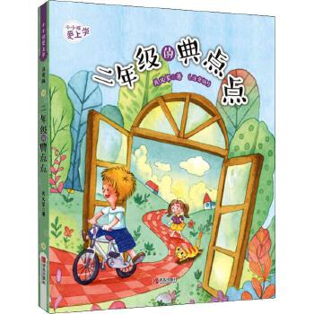 2年级的典点点(注音版) 青岛出版社 【文轩正版图书】