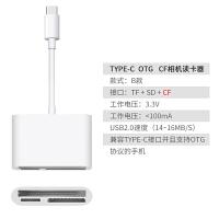 TYPE-C CF读卡器OTG数据线多功能SD内存卡安卓华为p20小米8单反相机高速多合一读卡器苹果 USB2.0