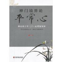 禅门境界论平常心 马超 中国财富出版社