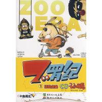 ZOO罗纪① 狮兄虎弟