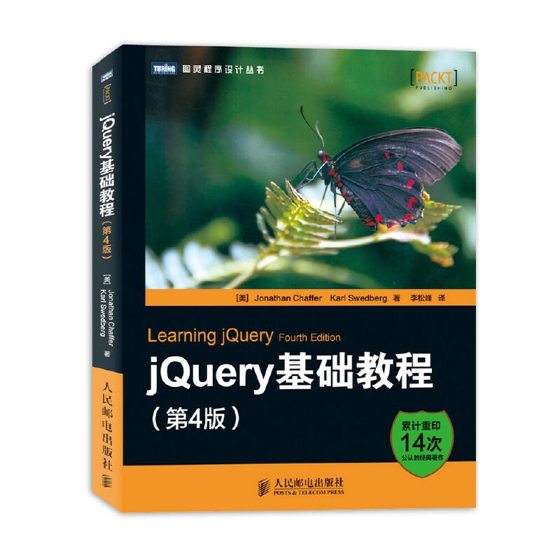 jQuery基础教程(第4版)【图灵程序设计丛书】国内jQuery教程,一版再版,累计重印14次,不可错过的实战类经典技术著作!