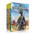 """少年特战队(第三季)  著名少儿军事作家八路成名作,""""特种兵学校""""前传系列。"""