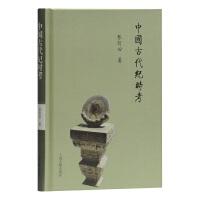 中国古代纪时考 2019年度央视中国好书