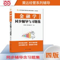 金融学(第四版)同步辅导与习题集(含431考研真题,适用黄达人大第四版精编版)