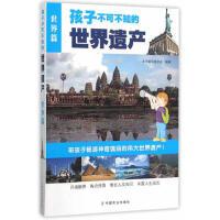 ZJ-孩子不可不知的世界遗产 中国农业出版社 9787109202221