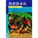 【旧书二手书9成新】 热带淡水鱼――观赏鱼养殖技术丛书 (德)彼得・贝克 ,牛亚和 9787534930249 河南科