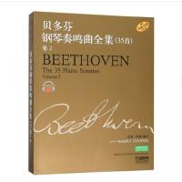 贝多芬钢琴奏鸣曲全集35首卷2 附CD 【原版引进】上海音乐出版社 贝多芬钢琴谱奏命运第五交响曲 钢琴基础练习曲教材教