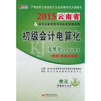 宏章出版・2015云南省会计从业资格考试教材资格证2015年考试标准预测试卷:《初级会计电算化》