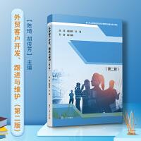 外贸客户开发、跟进与维护(第二版)