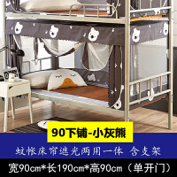 遮光床帘蚊帐一体式学生宿舍床帘蚊帐两用床帘上下铺0.9m/1.2米 其它