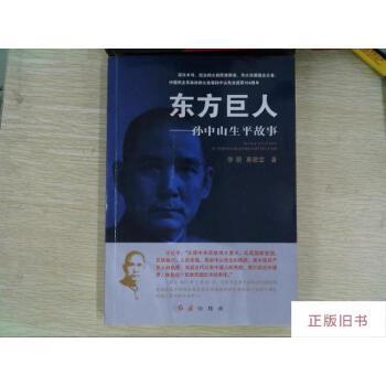 【二手旧书9成新】东方巨人--孙中山生平故事