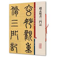 赵孟�\书三门记(彩色放大本中国著名碑帖・第一集)