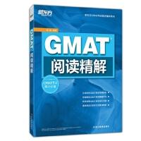 新东方 GMAT阅读精解 杨继