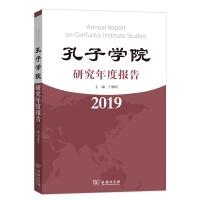 孔子学院研究年度报告(2019)