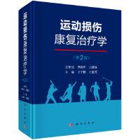 运动损伤康复治疗学(第2版)