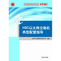 H3C以太网交换机典型配置指导(H3C网络学院参考书系列) 杭州华三通信技术有限公司 清华大学出版社