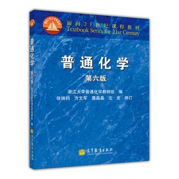 【正版二手书9成新左右】普通化学(第6版)9787040322347 正版旧书,下单速发,大部分书籍九成新,不缺页,部分笔记,保存完好,品质保证,放心购买,售后无忧