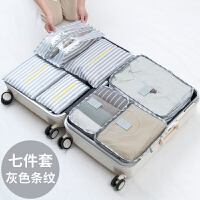 新品旅行箱里的装衣服的袋子旅行收纳袋洗漱打包行李旅行箱衣服分装整理包便携内衣物旅游套装 灰条纹6六件套+鞋包