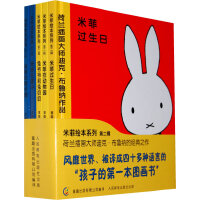 米菲绘本系列第二辑(全5册)