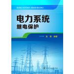电力系统继电保护(电力系统继电保护从核心理论到应用实例)