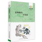 百年百部中国儿童文学经典书系(新版)・老蜘蛛的一百张床