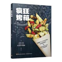 疯狂烤箱 从菜鸟到高手 梅依旧 中国轻工业出版社9787518419067