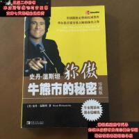 【二手旧书9成新】史丹・温斯坦称傲牛熊市的秘密 [美]温斯坦 著 中国青年出版社9787500680819