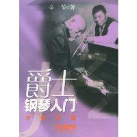 【旧书二手书9成新】爵士钢琴入门(布鲁斯篇) 辛笛 9787806676899 上海音乐出版社